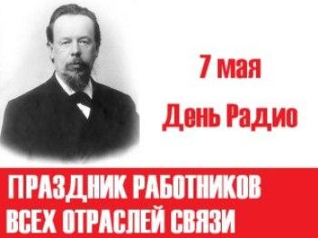 7 мая - день работников связи